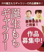 banner_bosyuu.jpg